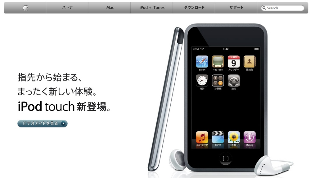 Apple_top_touch