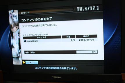 Ff11_2